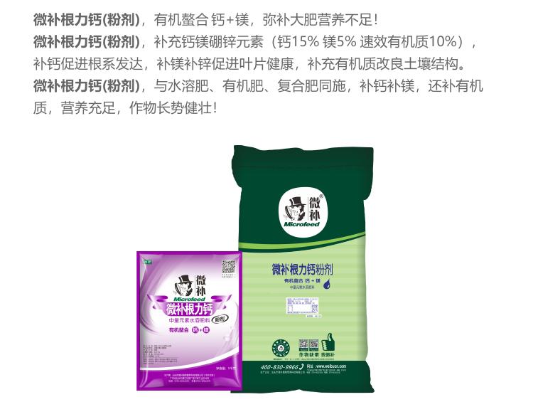 贝斯特全球最奢华网站根力钙(粉剂)电脑版_04.jpg