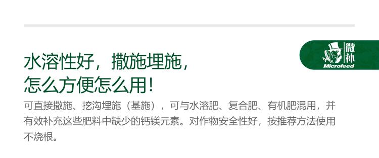 贝斯特全球最奢华网站根力钙(粉剂)电脑版_08.jpg