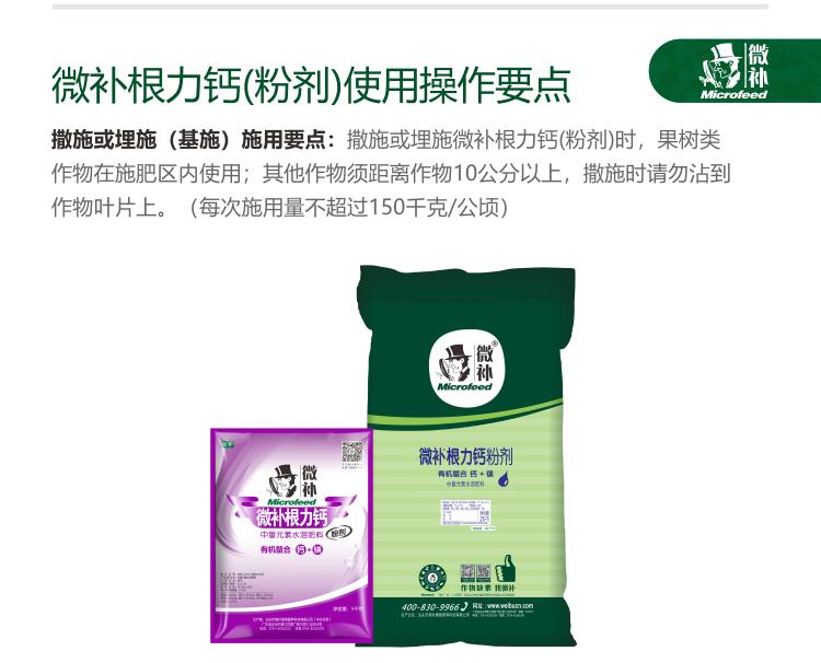 贝斯特全球最奢华网站根力钙(粉剂)电脑版_09.jpg