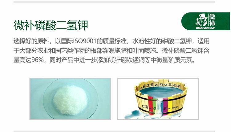 贝斯特全球最奢华网站磷酸二氢钾_04.jpg