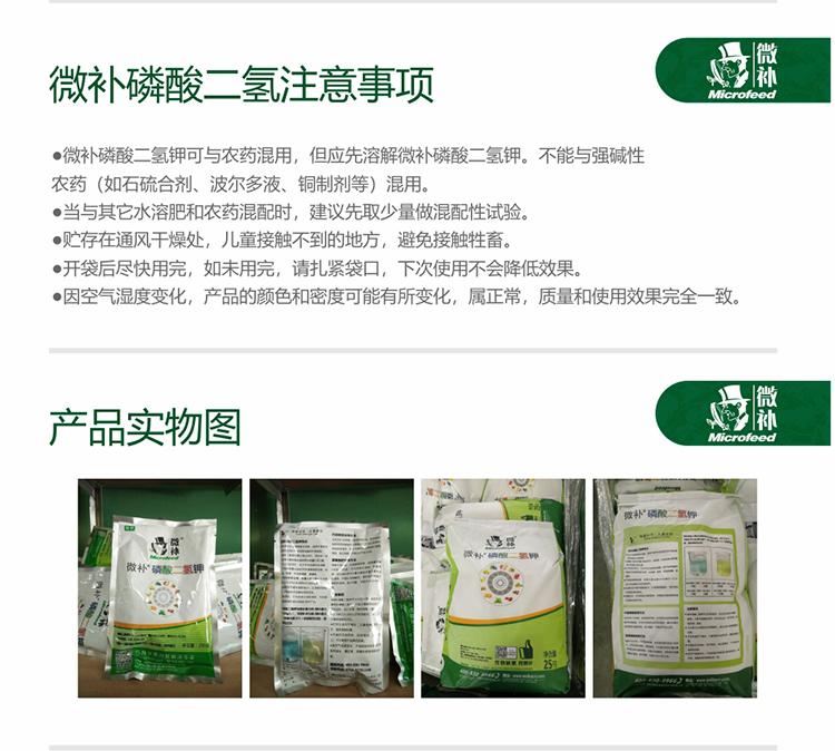 贝斯特全球最奢华网站磷酸二氢钾_09.jpg