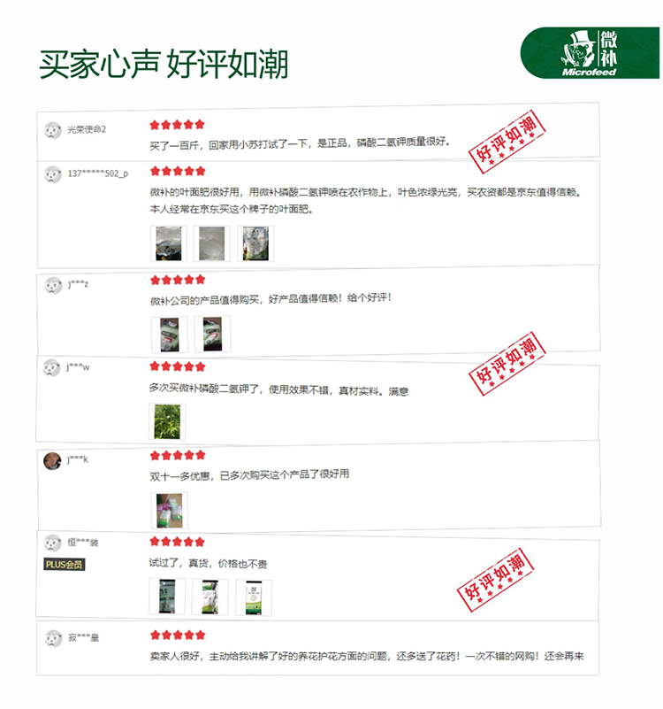 贝斯特全球最奢华网站磷酸二氢钾_10.jpg