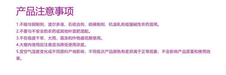 因迪乐有机促花素990_09.jpg