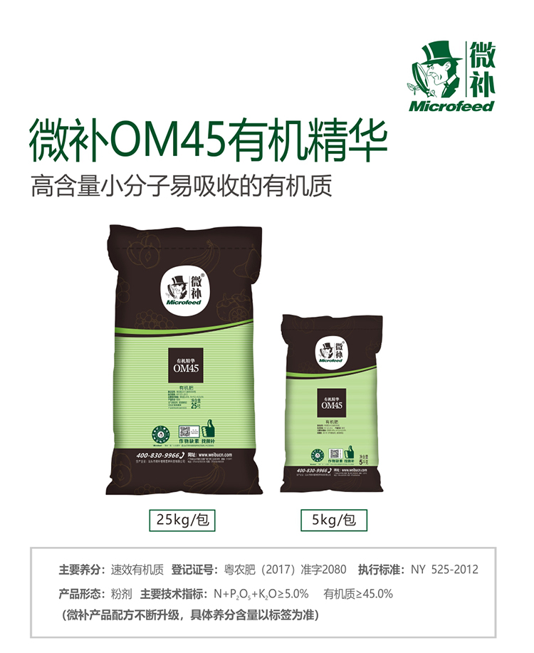 OM45有机精华(990)_01.jpg
