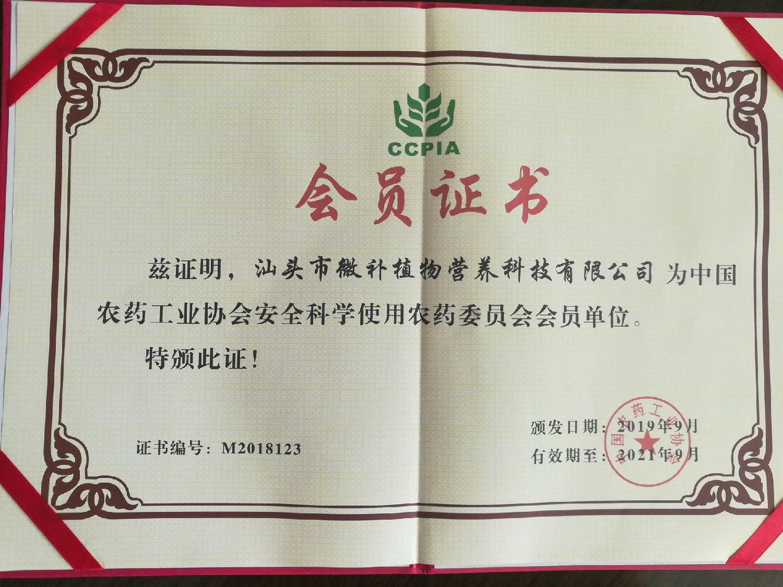 中国农药工业协会安全科学使用农药委员会会员单位