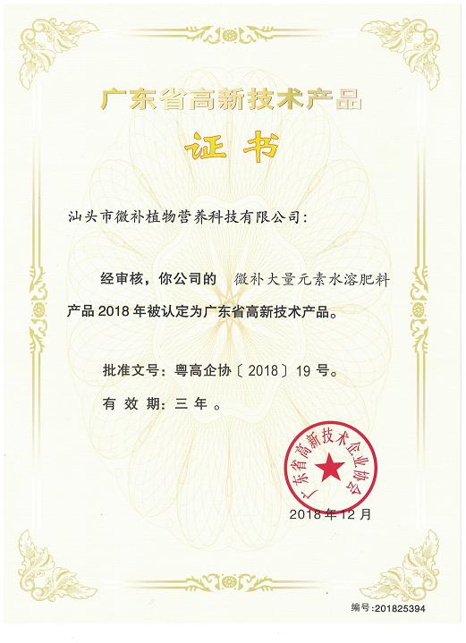 广东省高新技术产品(微补大量元素水溶肥)