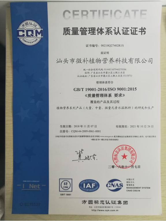 ISO9001国际标准化质量管理体系认证