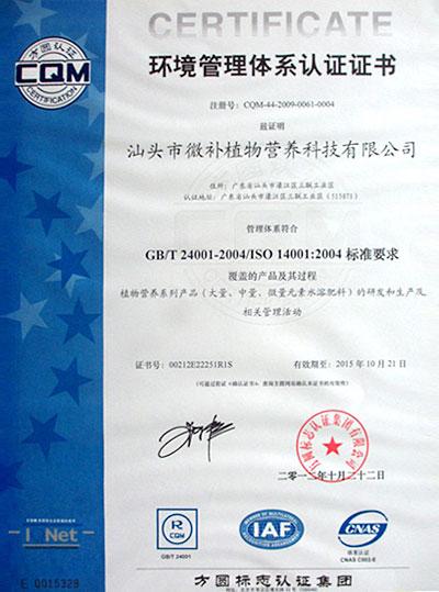 ISO14001国际标准化环境管理体系认证