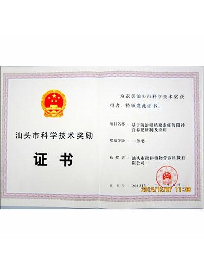 防治柑桔缺素症的研发与应用专利
