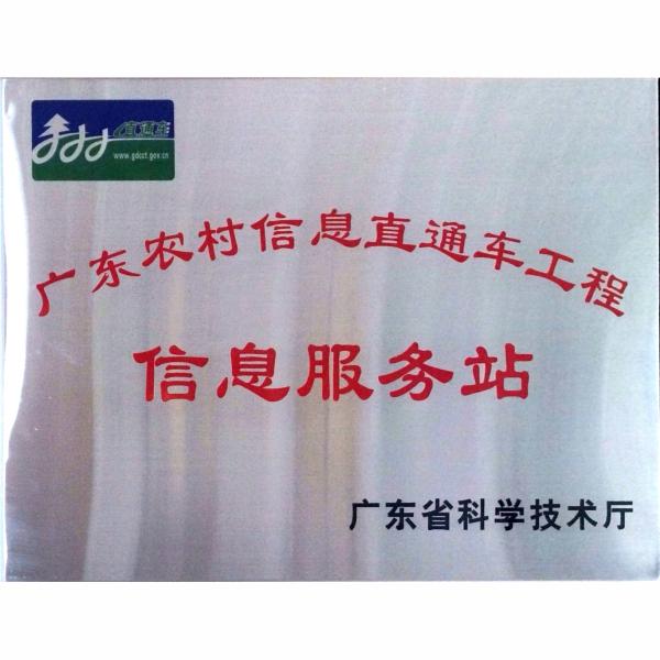 广东省科技厅农村信息直通车信息服务站
