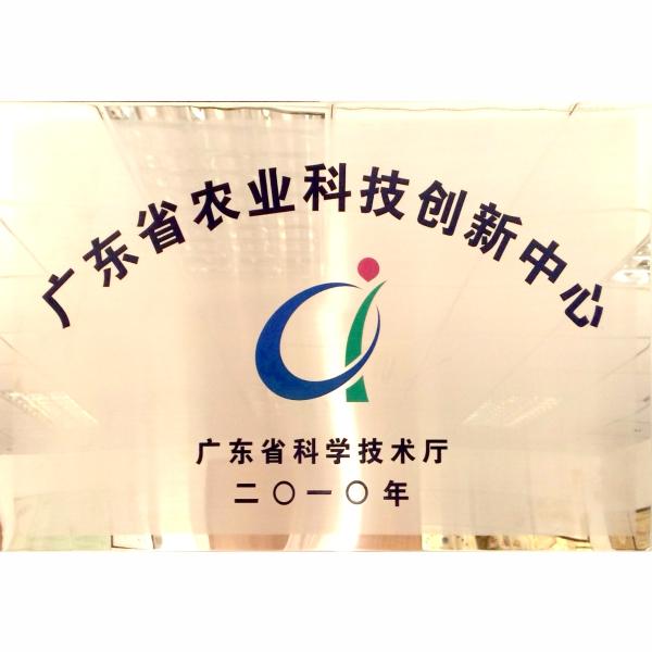 广东省农业科技创新中心