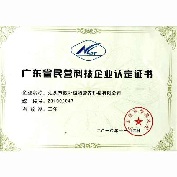 广东省汕头市民营科技企业认证