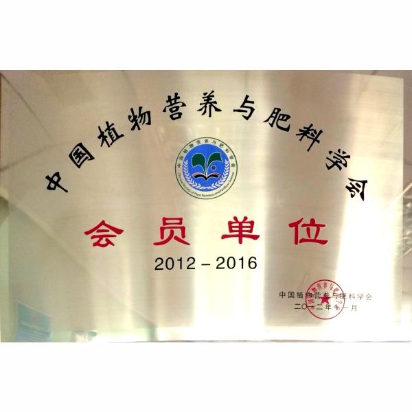 中国植物营养与肥料学会会员