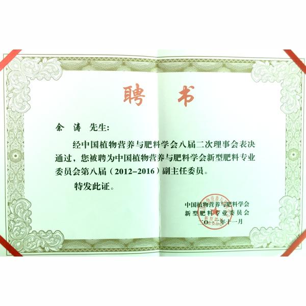 中国植物营养与肥料学会新型肥料 委员会副主任委员