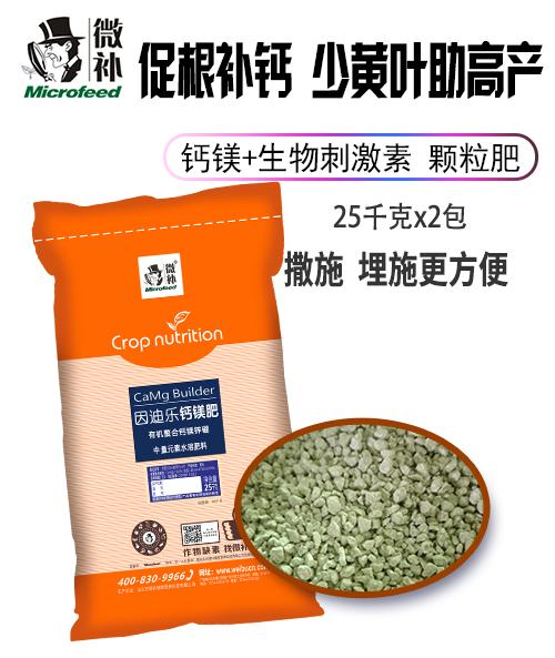 因迪乐有机螯合钙镁肥