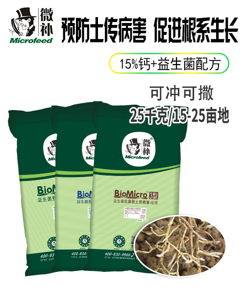 微补BioMicro益生菌1型 /2型 /3型
