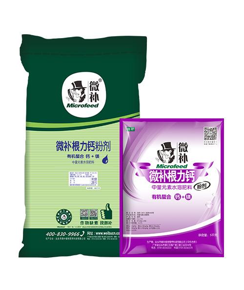 微补根力钙粉剂