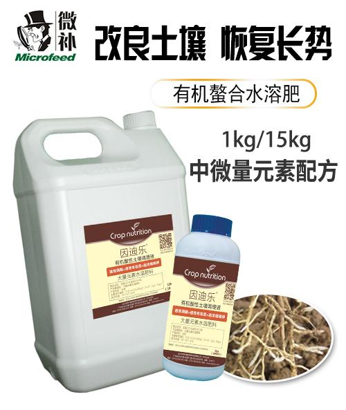 因迪乐有机酸性土壤调理液