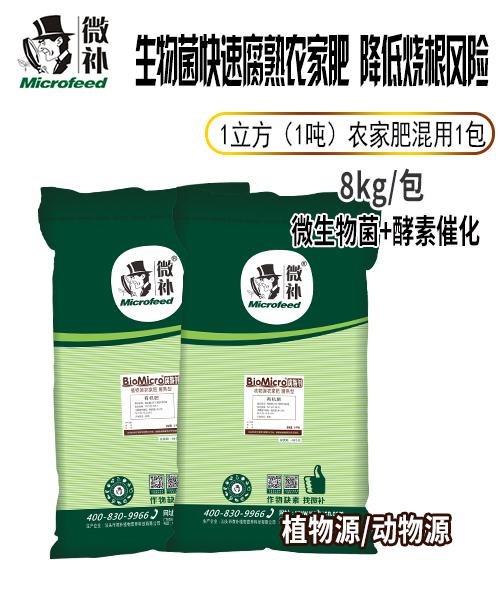 贝斯特全球最奢华网站BioMicro腐熟剂
