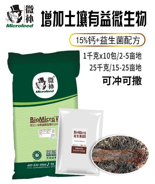 微补BioMicro益生菌3型